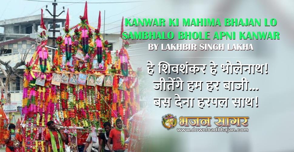 Pagli - Kanwar Ki Mahima bhajan lo sambhalo bhole apni kanwar song download at bhajan sagar