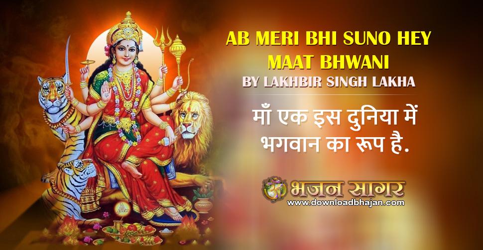 Free download ab meri bhi suno he mat bhawani mp3 bhajan sagar