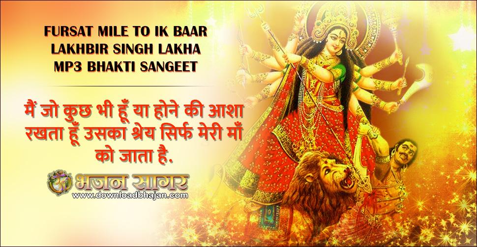 Fursat Mile To Ik Baar Lakhbir Singh Lakha Mp3 Bhakti Sangeet