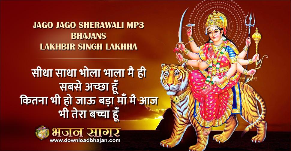 Jago Jago sherawali mp3 Bhajans Lakhbir Singh Lakhha