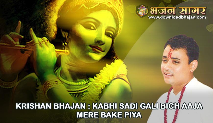 Kabhi Sadi Gali bich aaja mere bake piya Bhajan