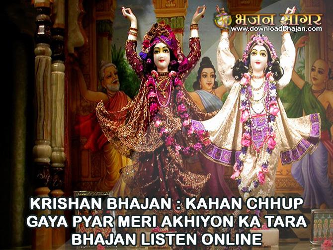 Krishan Bhajan : Kahan Chhup gaya pyar meri akhiyon ka tara bhajan listen online