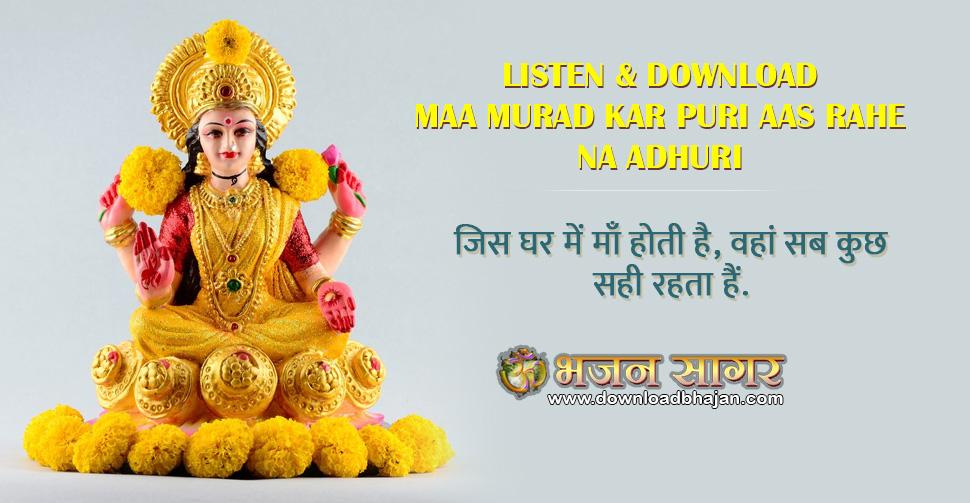 Maa Murad Kar Puri Mp3 Download. Maa Murad Kr Puri Aas Rahe Na Free bhajans Listen By Lakhbir Singh Lakkha. Top Navratri Bhajans at www.downloadbhajan.com