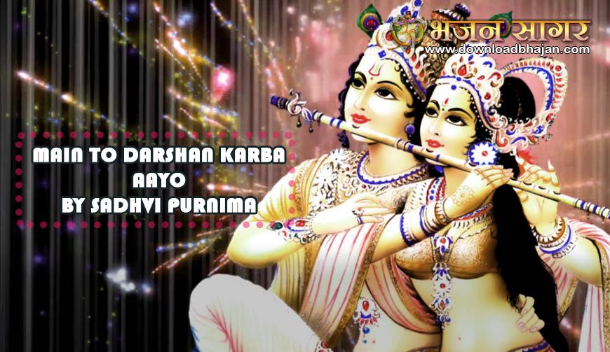 Main to darshan karba aayo by Sadhvi Purnima