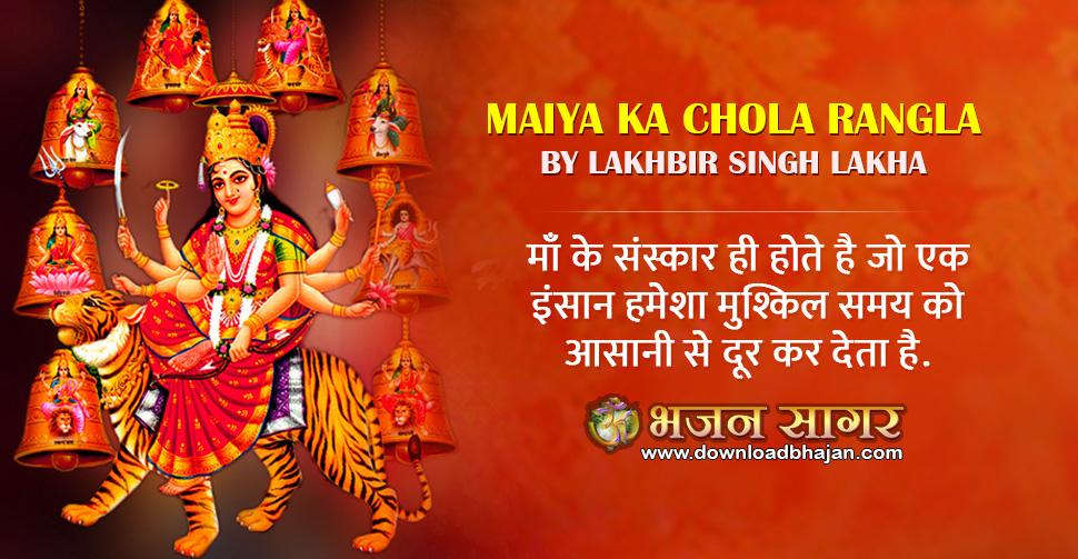 Maiya Ka Chola Rangla by Lakhbir Singh Lakha