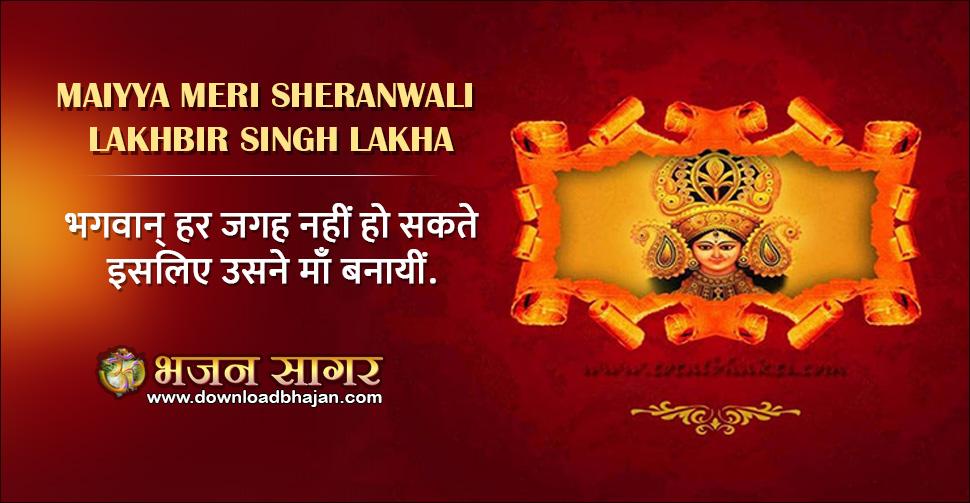 Maiyya Meri Sheranwali - Lakhbir Singh Lakha