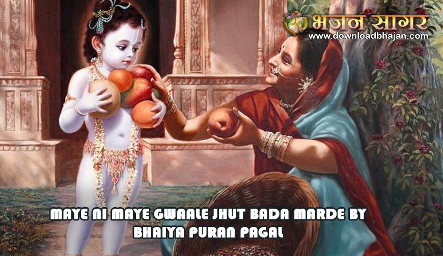 Maye ni maye gwaale jhut bada marde by Bhaiya Puran pagal