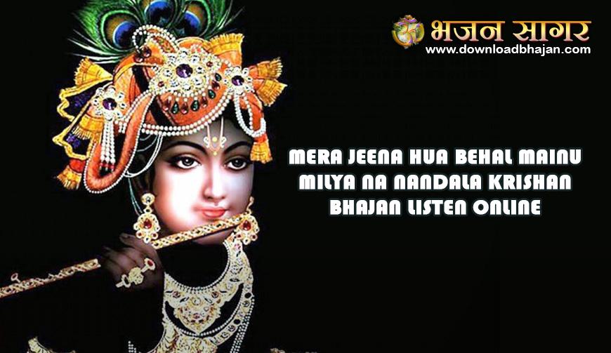 Mera jeena hua behal mainu milya na nandala krishan bhajan listen online