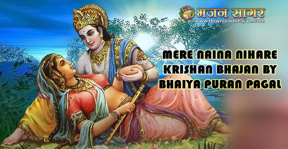 Mere Naina Nihare Krishan Bhajan by Bhaiya Puran pagal