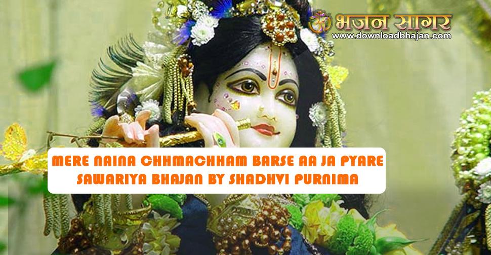 Mere naina chhmachham barse aa ja pyare sawariya bhajan by Shadhvi Purnima