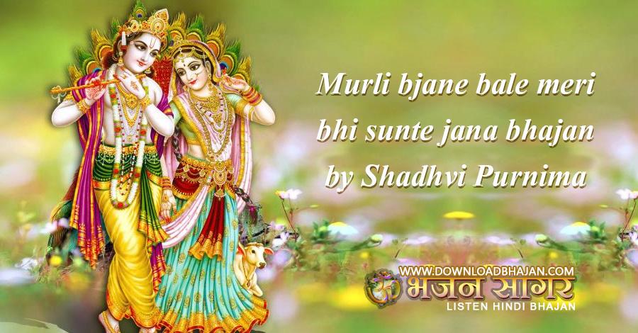 Murli bjane bale meri bhi sunte jana bhajan by Shadhvi Purnima