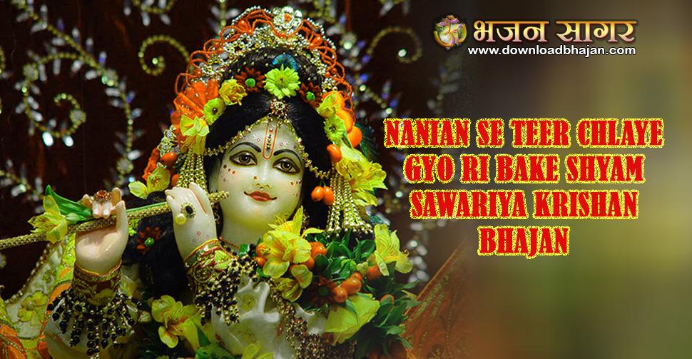 Nanian se teer chlaye gyo ri bake shyam sawariya krishan bhajan