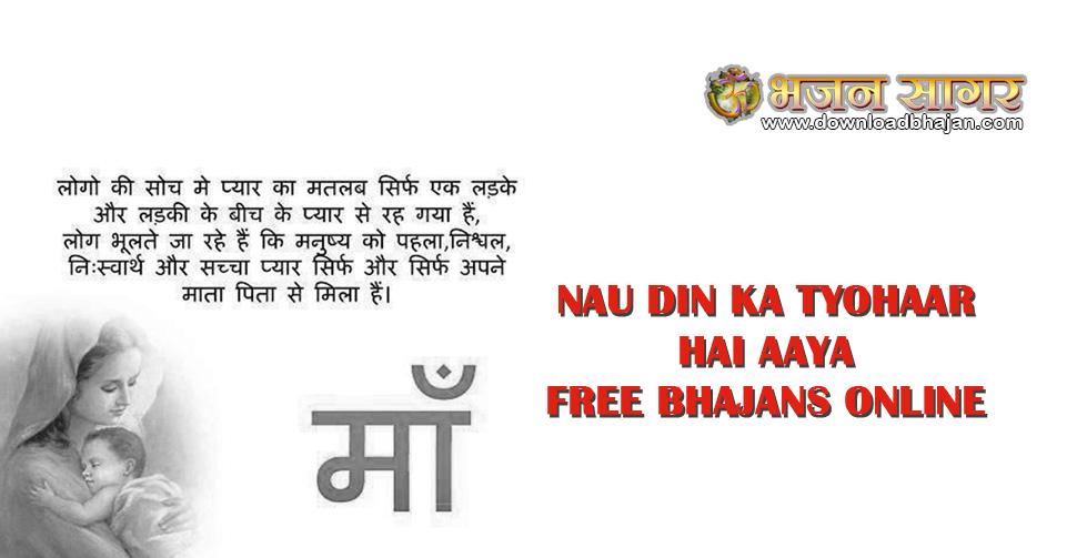 Nau Din Ka Tyohaar Hai Aaya – Free Bhajans Download