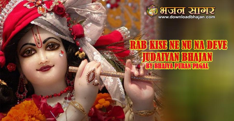 Rab kise ne nu na deve judaiyan bhajan by Bhaiya Puran pagal