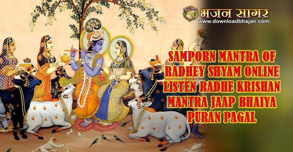 Samporn mantra of Radhey Shyam online listen Radhe krishan Mantra Jaap Bhaiya Puran pagal