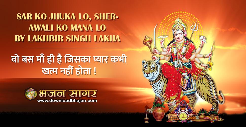 Sar ko Jhuka Lo, Sherawali Ko Mana Lo By Lakhbir Singh Lakha