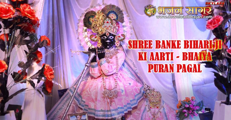 Shree Banke Bihari Ji Ki Aarti - Bhaiya Puran pagal