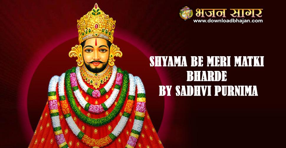Shyama be meri matki bharde by Sadhvi Purnima or Bhaiya Puran pagal at www.downloadbhajan.com