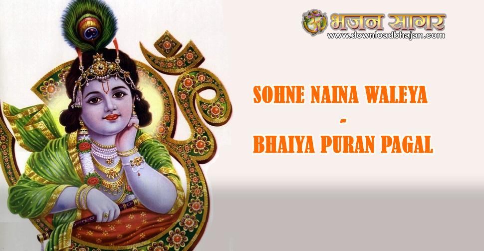 Sohne Naina Waleya download bhajan