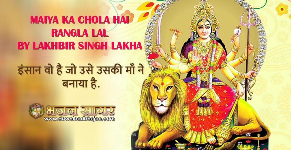 maiya ka chola hai rangla lal bhajan mp3 download