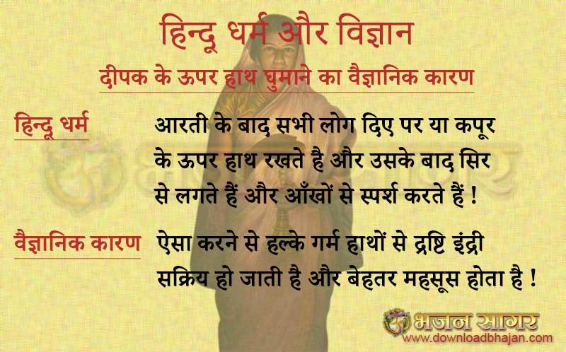 Hindu religion in india