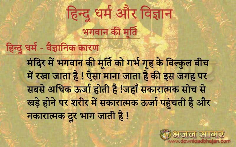 Hindu Dharam
