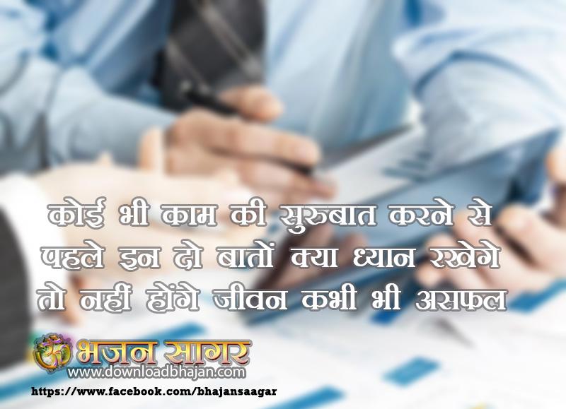 success life quotes