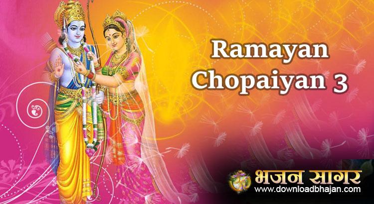 Ramayan Chopaiyan 3