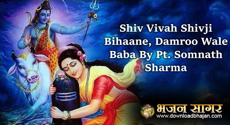 Shiv Vivah Shivji Bihaane, Damroo Wale Baba By Pt. Somnath Sharma