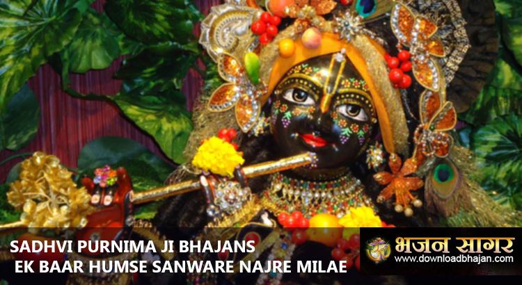 sadhvi purnima bhajans download