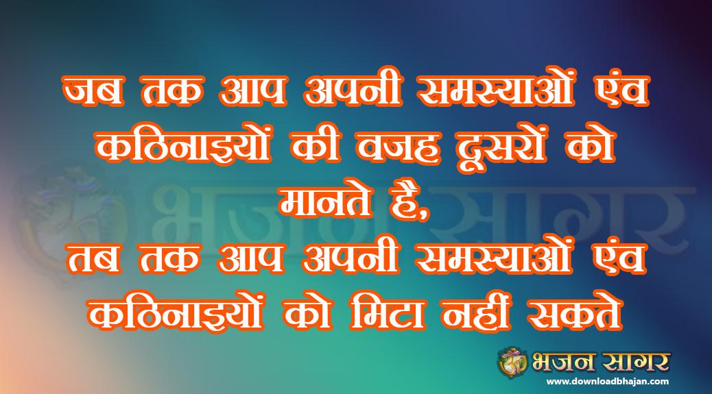 bhajans quotes