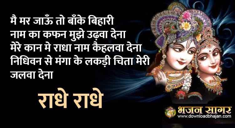 radha karishan