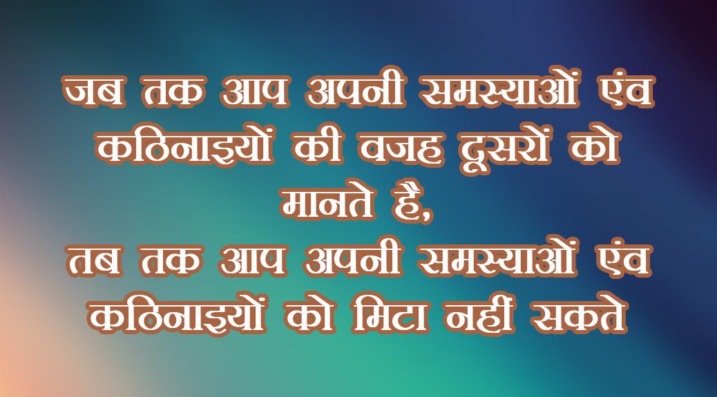 quotes hindi