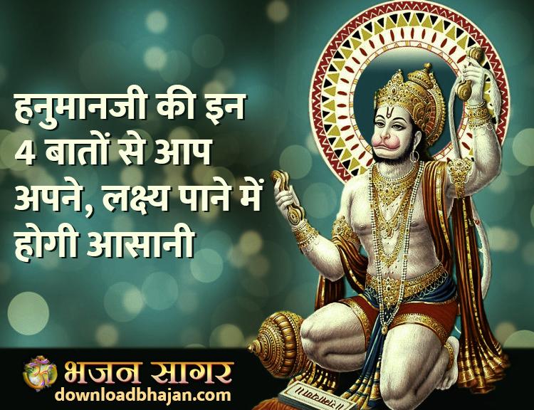 decide life aim as like hanuman