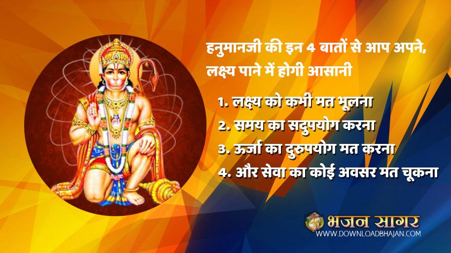 life tips by shri hanuman
