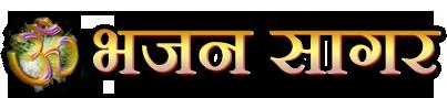 Best Bhajan download and listen online free