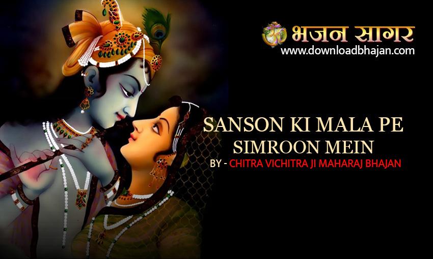 Listen Online Sanson Ki Mala Pe Simroon Mein - Chitra Vichitra Ji Maharaj Bhajan