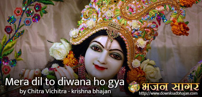 Mera dil to diwana ho gya by Chitra Vichitra - krishna bhajan bhakti songs