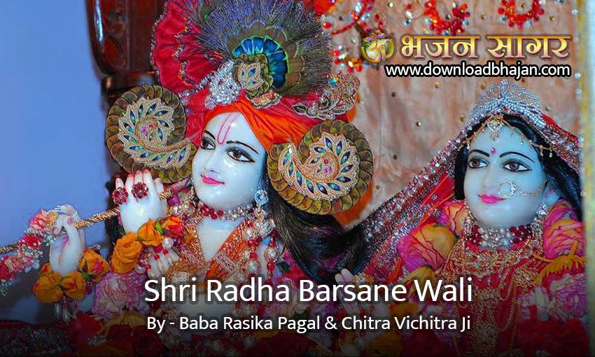 Shri Radha Barsane Wali