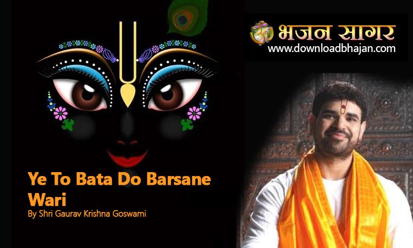 Ye To Bata Do Barsane Wari By Shri Gaurav Krishna Goswami