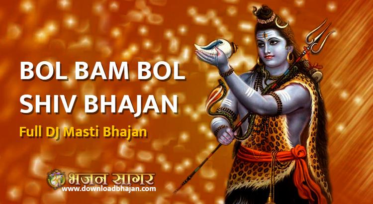 Shiv Bhajan | BHAJAN SAGAR