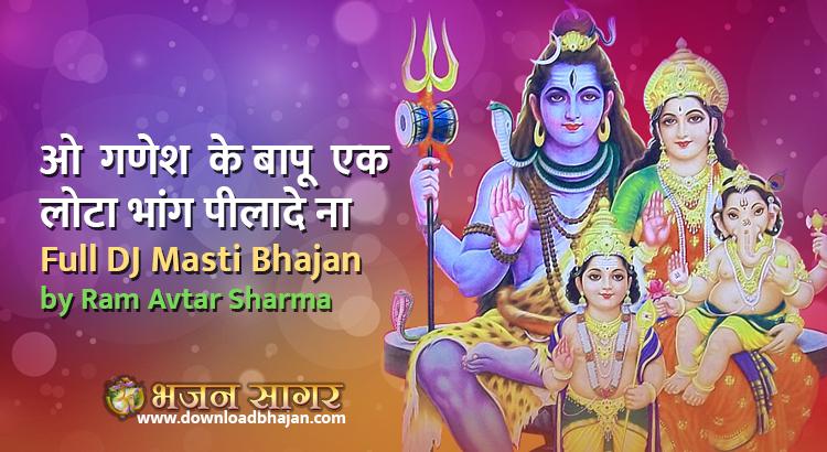 O Ganesh Ke Bapu Ek Lota Bhaang Pilaade mp3