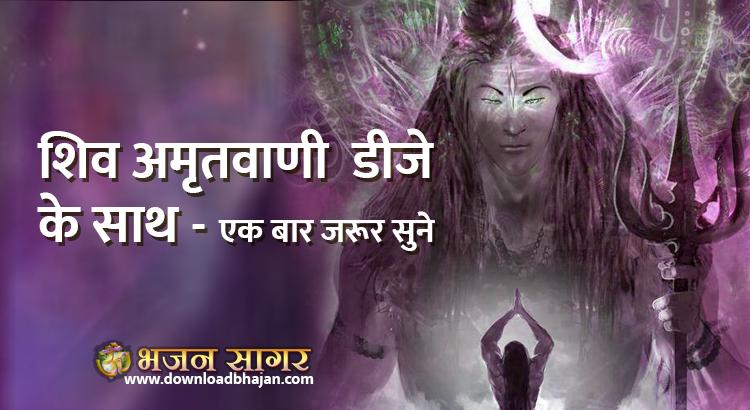 शिव अमृतवाणी डीजे के साथ, Bhakti Dj Song