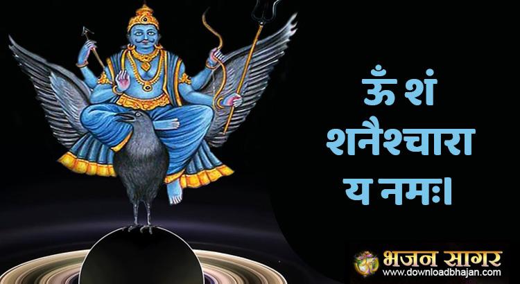 शनि देव मंत्र धुनि हिंदी जाप : Shani