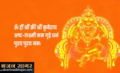 Kubera Ashta Lakshmi Mantra 108 Audio Song