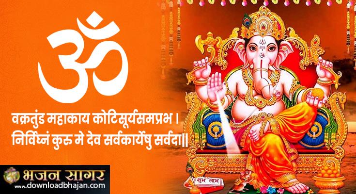 Peace Ganesh Mantra