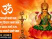 Maha Lakshmi Mantra Laxmi Bhajan 108