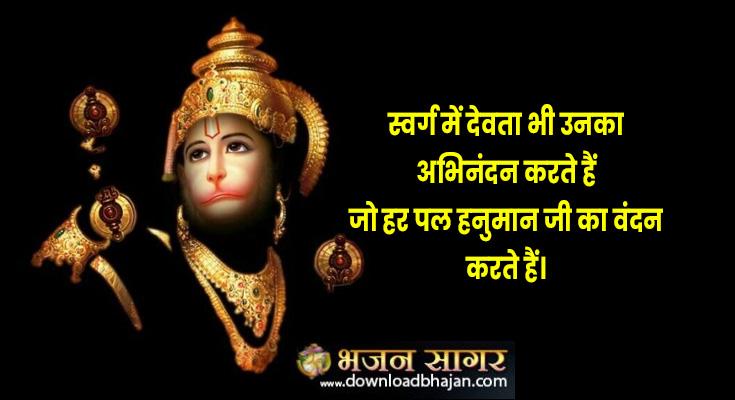 Non Stop best Morning Hanuman Bhajans