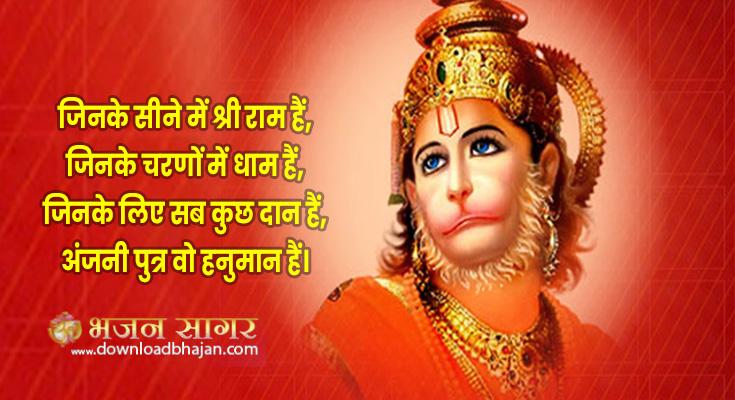 Morning sankat mochan hanuman bhajan