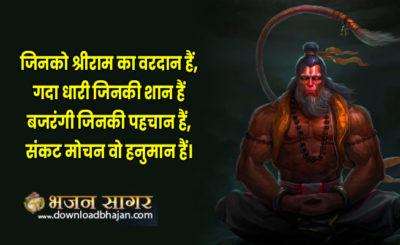 Best Hanuman Jayanti Bhajans 2021